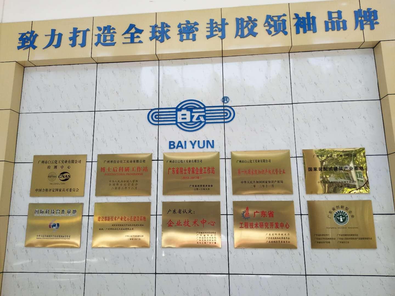 万博官网登录入口商贸荣誉墙